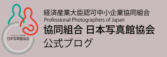 (協)日本写真館協会 公式ブログ