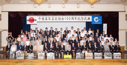 千葉県100周年集合写真