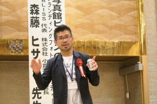 森藤講演会