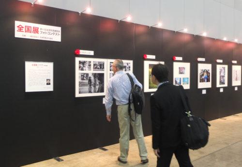日本写真文化協会の展示