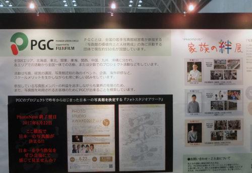 PGCの展示
