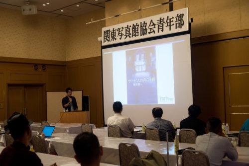 柳沼氏の講演の様子。スクリーンに映っているのは著書「サービスの向こう側」
