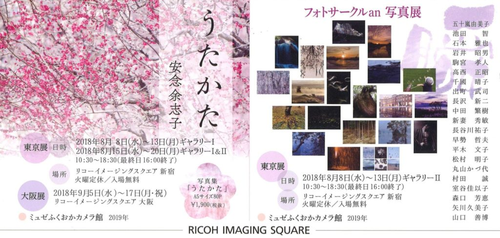 東京展の初日(8/8)には18:45から写真展会場でオープニングパーティを開催