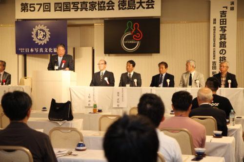 開会式 来賓祝辞と四国4県会長