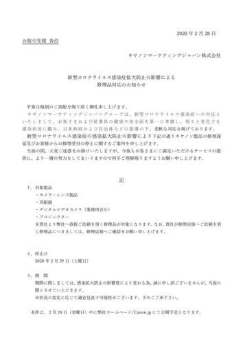 【キヤノン】新型コロナウイルス感染症拡大防止の影響による修理対応のお知らせのサムネイル