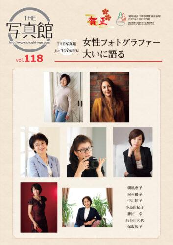 THE 写真館 Vol.118